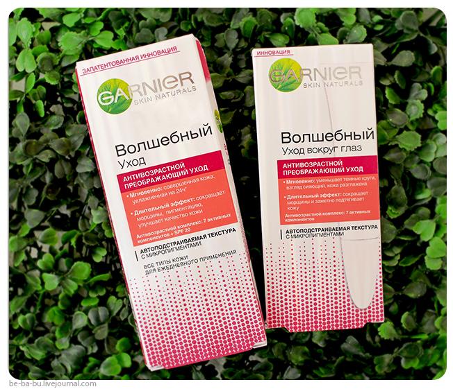 Garnier - Антивозрастные кремы для лица и глаз Волшебный уход SPF 20. Отзыв, свотчи. Giveaway