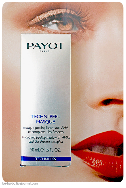 Payot-Techni-Peel-Masque-Smoothing-Peeling-Mask-Разглаживающая-маска-с-эффектом-пилинга-Отзыв.jpg