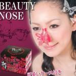 Новые безумные азиатские гаджеты для красоты: бабочка для носа, тапочки для похудения и др)