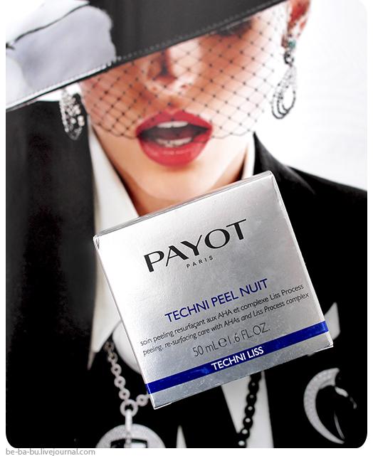 Payot – Ночное восстанавливающее средство с эффектом пилинга Techni Peel Nuit. Отзыв.