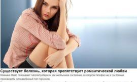 Интересные научные факты о любви)
