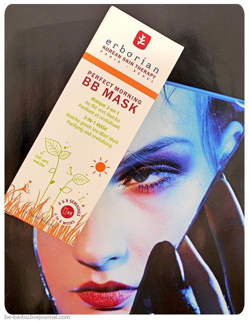 Erborian-Perfect-Morning-BB-Mask-review-Совершенное-Утро-Отзыв.jpg