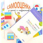 В помощь родителям и самим себе: книги о научных опытах над детьми и самооценке. Отзыв