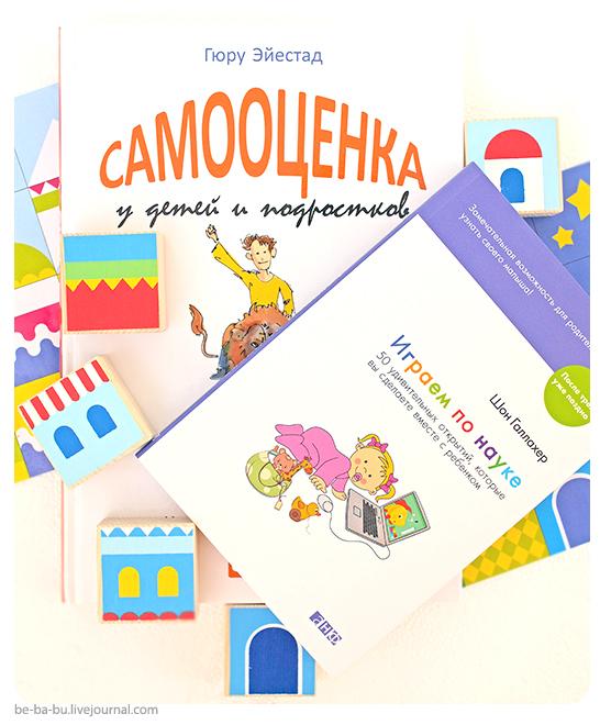 книги-для-родителей-отзыв.jpg
