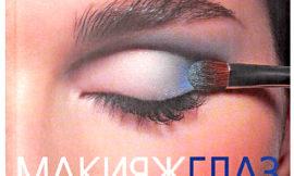 Тейлор Чанг-Бабаян Макияж глаз. Подробное руководство. Отзыв, обзор, рецензия