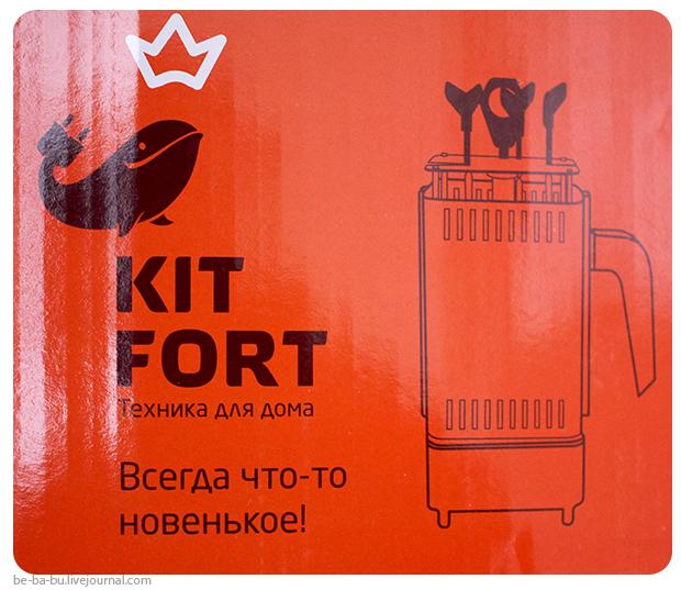Электрошашлычница КТ-1403 от Kitfort. Отзыв, обзор, giveaway