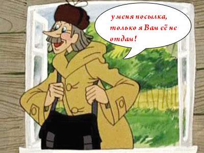 почтальон печкин посылкообмен