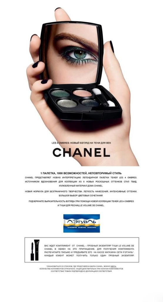 Купоны на получение бесплатных пробников от Chanel, YSL, Lancome