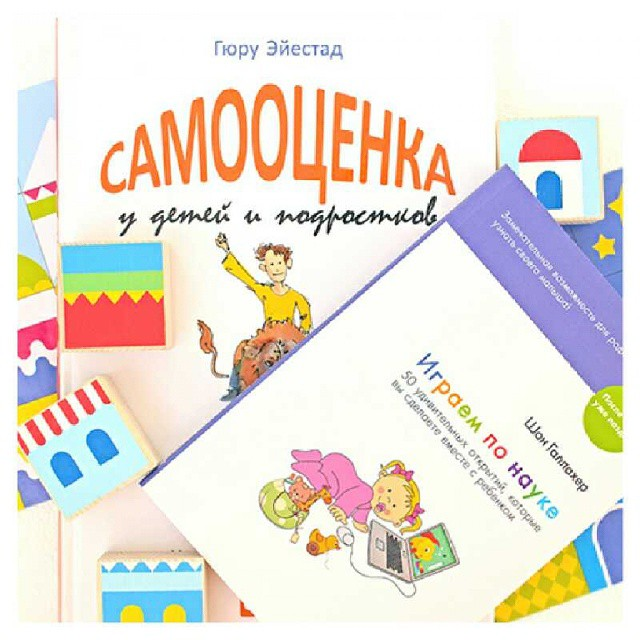 Помимо книг о красоте, я решила рассказывать о том, что кажется мне полезным или любопытным. В этой подборке — книги для родителей, одна рассчитана для родителей детей от рождения до трех лет, вторая — для людей любого возраста, т.к. касается очень важной темы — самооценки. В помощь родителям и самим себе: книги о научных опытах над детьми и самооценке. Отзыв http://be-ba-bu.ru/beauty/v-pomoshh-roditelyam-i-samim-sebe-knigi-o-nauchnyh-opytah-nad-detmi-i-samootsenke-otzyv.html #книги, #чточитать, #психология, #альпина,