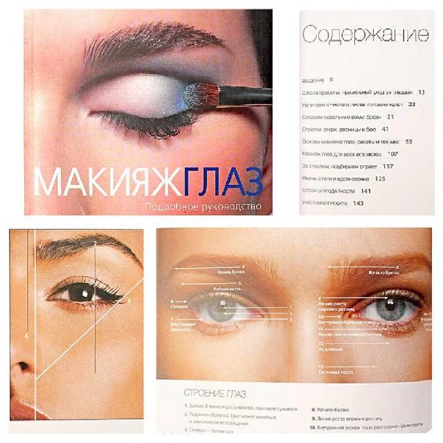 Я нашла очень занятную книгу, которая посвящена самой проблемной, как мне кажется, части макияжа — макияжу глаз. Как она выглядит, что в ней интересного, и кому она может пригодиться, расскажу в сегодняшнем обзоре. Тейлор Чанг-Бабаян Макияж глаз. Подробное руководство. Отзыв, обзор, рецензия http://be-ba-bu.ru/beauty/tejlor-chang-babayan-makiyazh-glaz-podrobnoe-rukovodstvo-otzyv-obzor-retsenziya.html #bbloggers, #beautybloggers, #russianbeautyblogger, #beautyblog, #красота, #beautyblogger, #beauty, #мимими, #косметика, #обзор, #review, #swatch, #бьютиблог, #бьютиблогер, #makeup, #motd, #makeup, #makeupporn, #makeupoftheday, #эксмо, #книги, #чточитать, #чтопочитать,