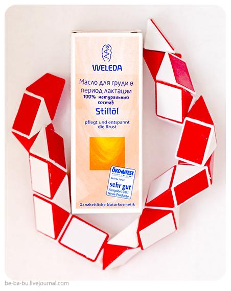 Масло для груди в период лактации от Weleda. Обзор, отзыв.