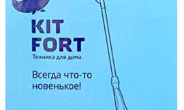 Гаджеты: паровая швабра Kitfort KT-1001. Отзыв, обзор.