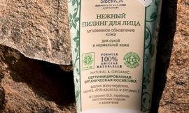Нежный пилинг для лица от Natura Siberica. Отзыв.
