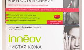Витамины Inneov Упругость и сияние и Чистая кожа. Отзыв, обзор, состав.