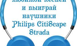 Итоги giveaway от Philips