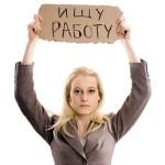 Откуда взялся миф о том, что женщины не должны работать