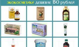 10 средств эффективной экокосметики дешевле 150 рублей – насколько реально?