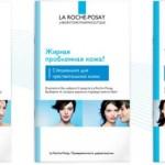 Получите бесплатно наборы La Roche-Posay в аптеках своего города