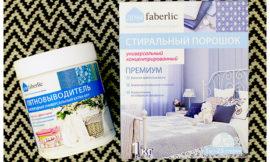 Стиральный порошок универсальный и кислородный универсальный пятновыводитель от Faberlic. Отзыв.