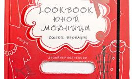 Знакомим детей с модой: Джеки Бэхбаут- Lookbook юной модницы. Отзыв, обзор, рецензия
