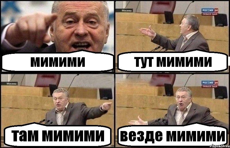 мимими