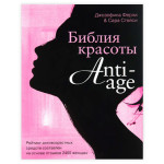 Сара Стейси, Джозефина Ферли. Библия красоты anti-age. Обзор, отзыв.