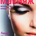 Линда Мейсон. Макияж: Искусство красоты. Обзор, отзыв.