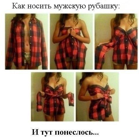 Как носить мужскую рубашку