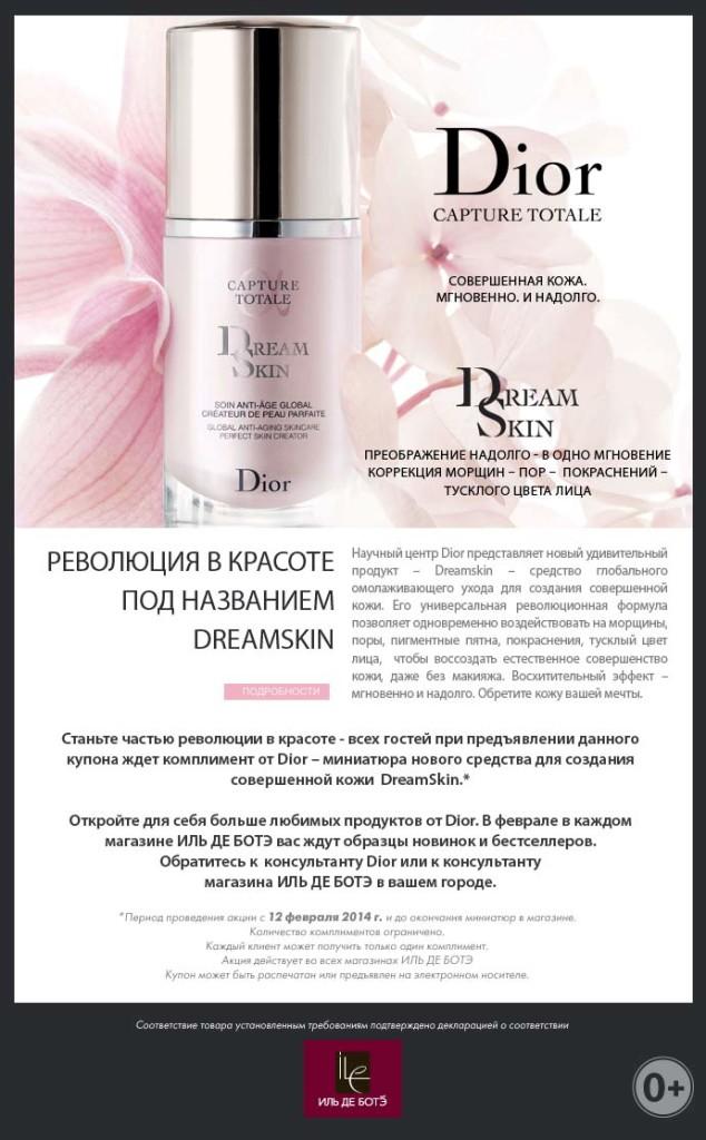 Купон на получение бесплатного пробника от Dior