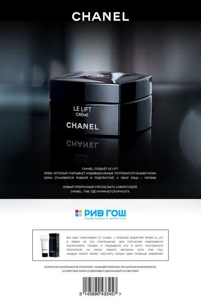 Купон на получение бесплатного пробника от Chanel