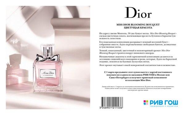 Купон на получение бесплатного пробника духов от Dior