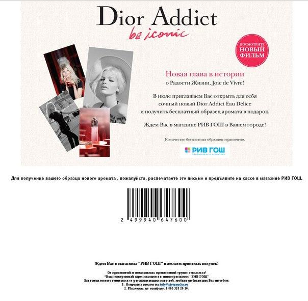 Dior Addict Eau Delice