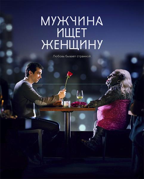 Что посмотреть на выходных: сериал «Мужчина ищет женщину». Отзыв