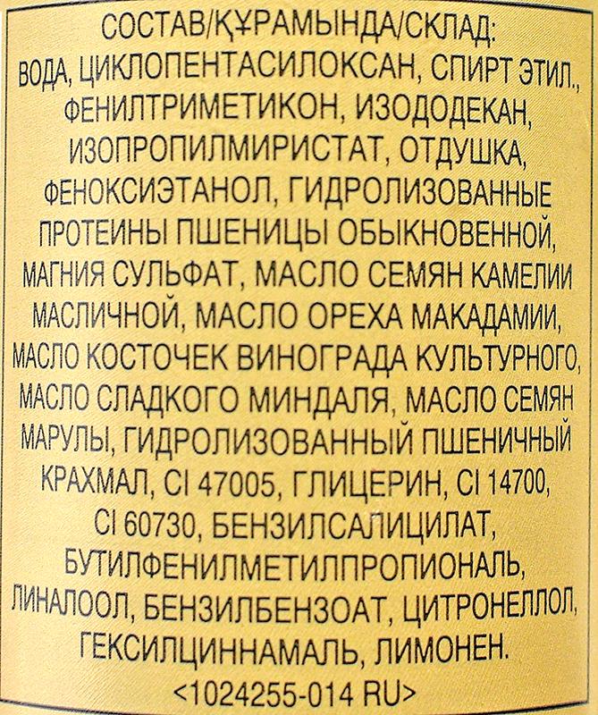 Линейка средств «Драгоценные масла» от Avon. Отзыв