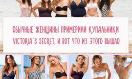 Купальники на моделях и обычных женщинах: как выглядит разница