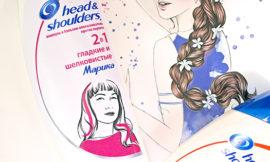 Конкурс: получи именной флакон Head&Shoulders