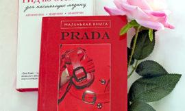 Книги о красоте и стиле: Лэйа Фэрран Грейвс — Маленькая книга Prada, Тим Ганн — Гид по стилю для настоящих модниц. Отзыв