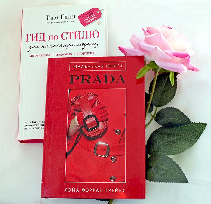 Книги о красоте и стиле: Лэйа Фэрран Грейвс – Маленькая книга Prada, Тим Ганн – Гид по стилю для настоящих модниц. Отзыв