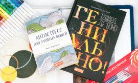 Эдвард де Боно – Гениально! Инструменты для решения креативных задач, Эмма Фарраронс – Антистресс для занятых людей: Медитативная раскраска. Отзыв
