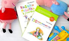 Книги в помощь родителям: во что еще поиграть с ребенком, и как решить психологические проблемы