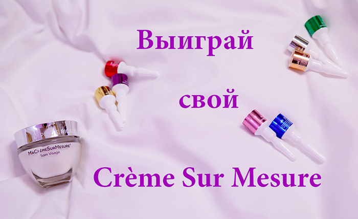 Итоги giveaway Ma crème Sur Mesure от Dr. Pierre Ricaud