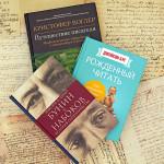 Книги про чтение, писателей и их секреты: отзыв