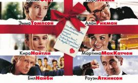 25 фильмов, которые стоит посмотреть в новогодние праздники