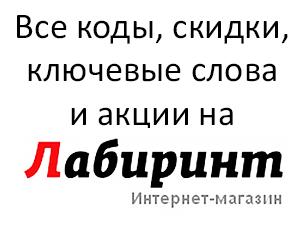 кодовое секретное слово лабиринт