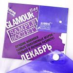 Glamour Bag – 4 – Декабрь. Отзыв