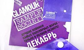 Glamour Bag — 4 — Декабрь. Отзыв