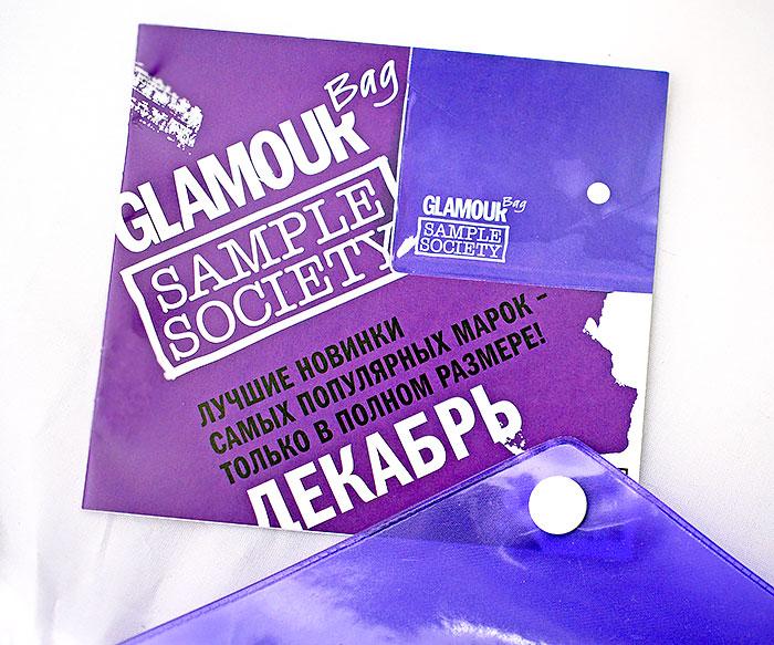 Glamour Bag - 4 - Декабрь. Отзыв