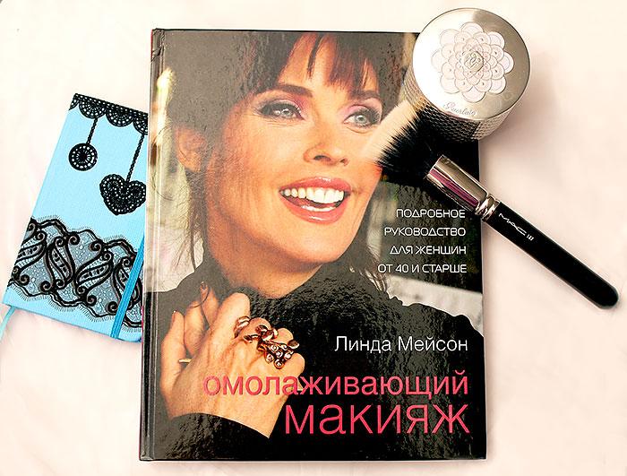 Линда Мейсон. Омолаживающий макияж. Отзыв