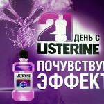 21 день с Listerine
