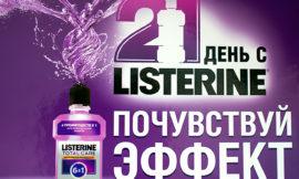 21 день с Listerine: отзыв, впечатления